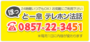 ほっと一息テレホン法話 0857-22-3415
