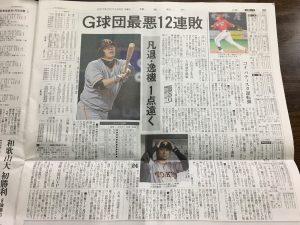 今日の読売新聞