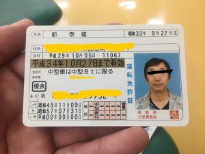 新しい免許書