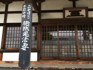 本堂前の看板