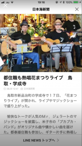 日本海新聞ラインニュース
