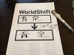 ワールドシフト