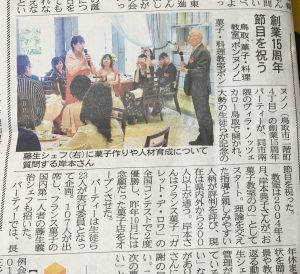 日本海新聞の記事
