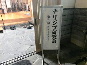 養源寺さんでのナリジブ