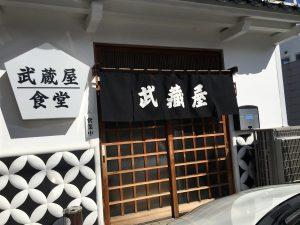 武蔵屋食堂さん