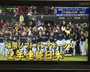 日本一おめでとう!