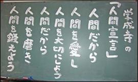学成寺の「人間宣言」人間だから 人間を愛し 人間を大切にしよう 人間だから 人間を磨き 人間を鍛えよう