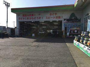 タイヤ館興南町店