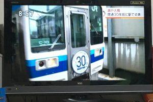 瀬戸大橋30年記念列車