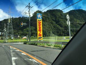 氷ノ山のふもと香田地区へ
