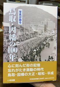 鳥取・因幡の100年