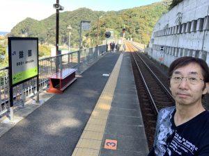 10あまるべ駅