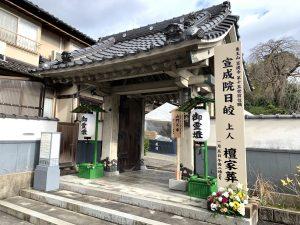 菩提寺さんの山門