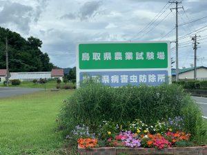鳥取県農業試験場