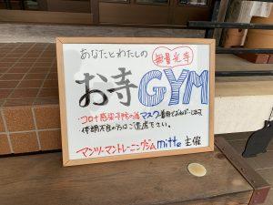 お寺GYM