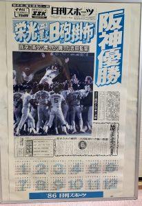 次の日の日刊スポーツ